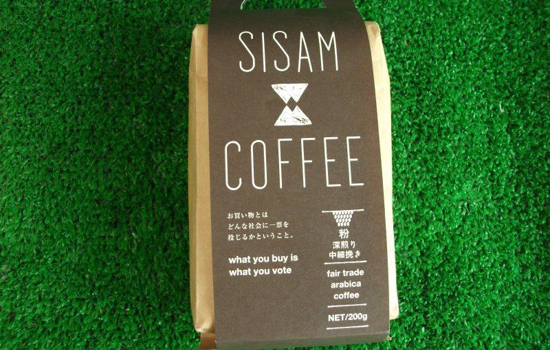 シサムのコーヒー(粉)