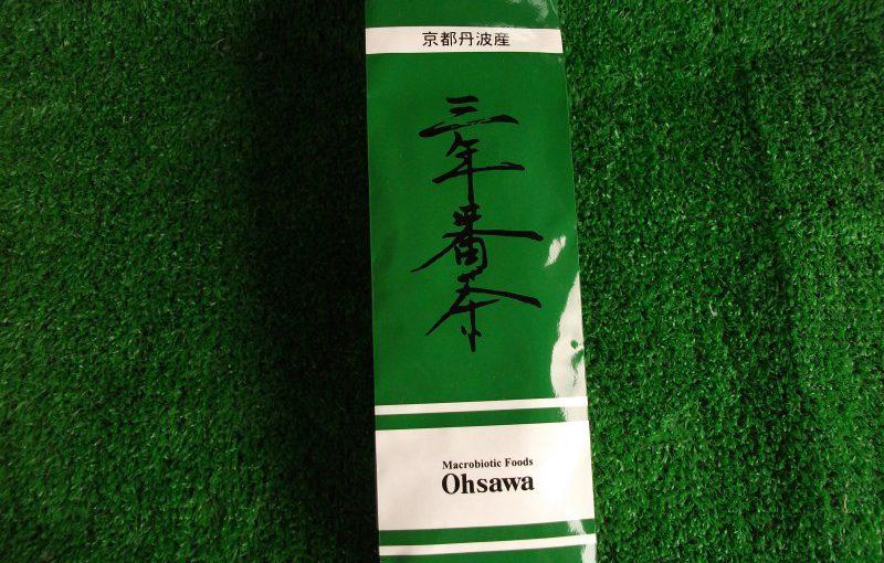 京都 三年番茶