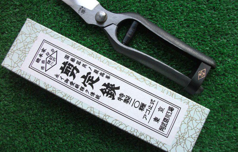 阿武隈川「剪定鋏」200mm