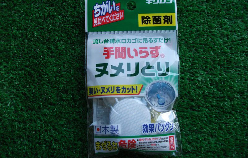 手間いらず(排水口除菌剤)