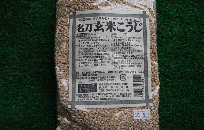 名刀玄米こうじ(乾燥品)