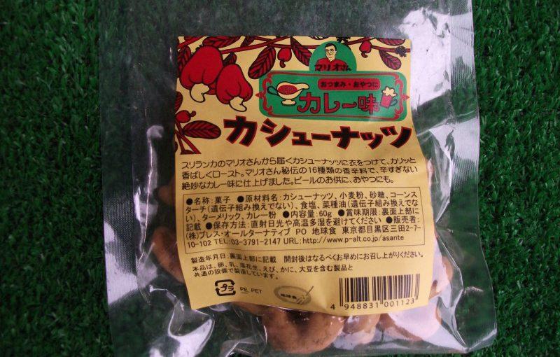 カレー味カシューナッツ