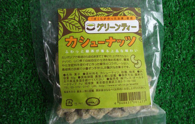 抹茶味カシューナッツ