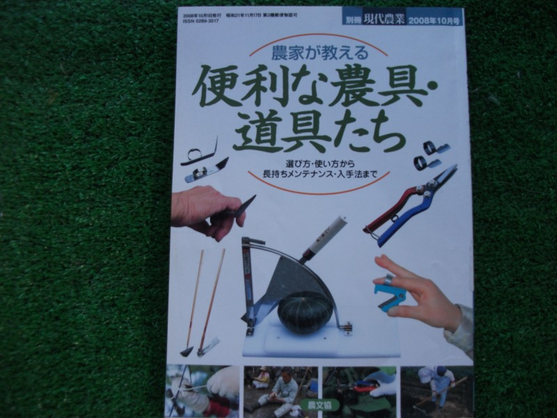 別冊「現代農業」(農家が教える「便利な農具・道具たち」)にて紹介!