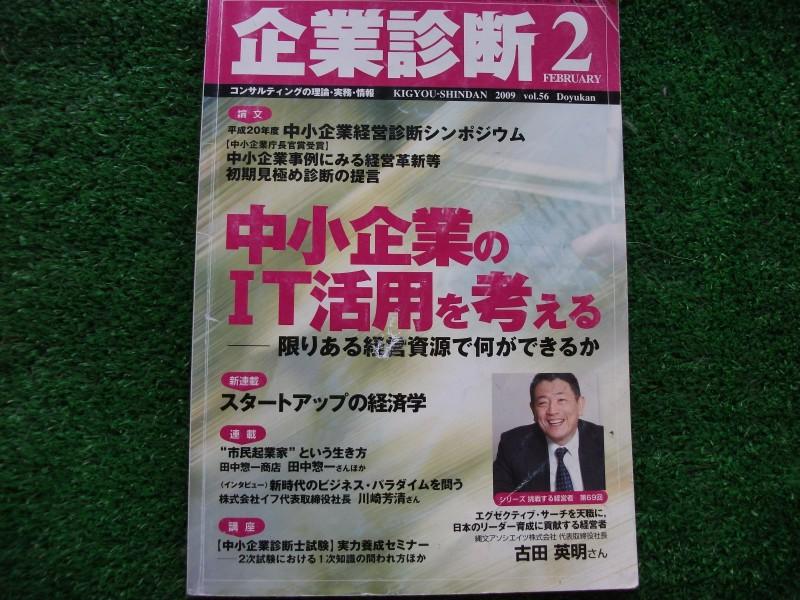 「企業診断」にて お店紹介!