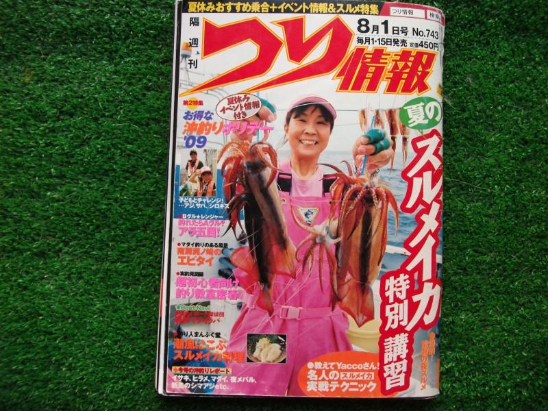 隔週刊誌「つり情報」にて紹介!