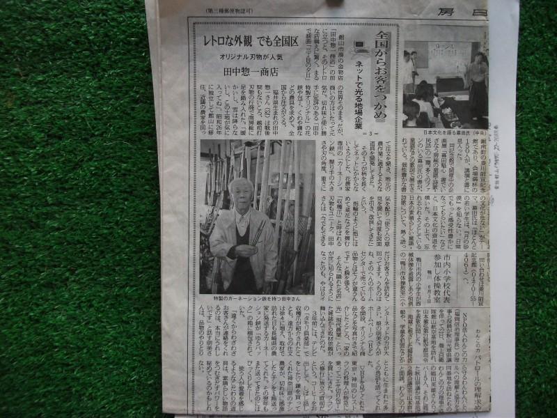 「房日新聞」にて「レトロな外観、でも全国区」として紹介!