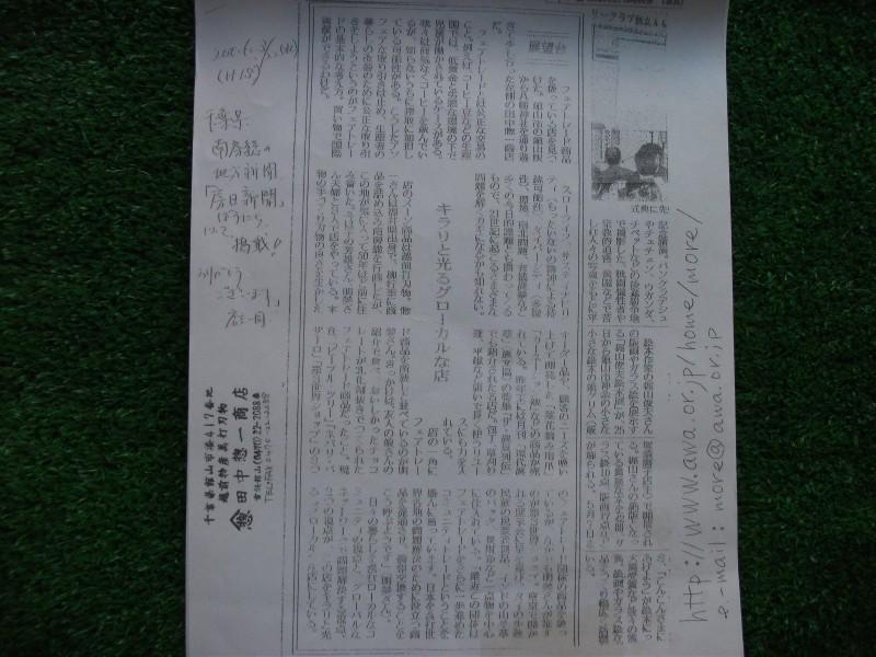 房日新聞にて「キラリと光るグローカルな店」