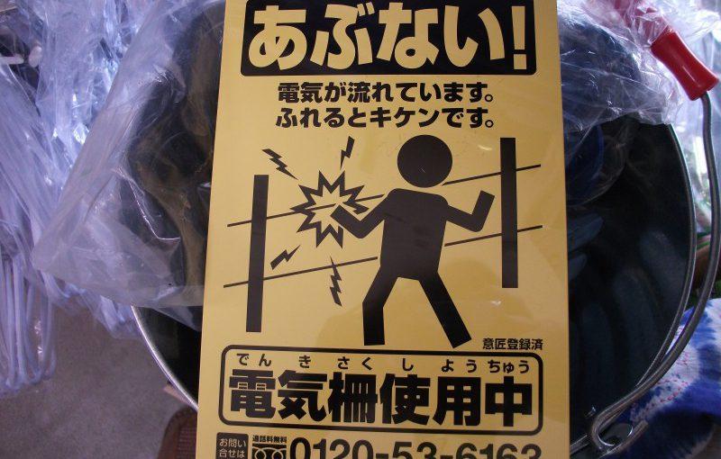 電気柵 注意表示版