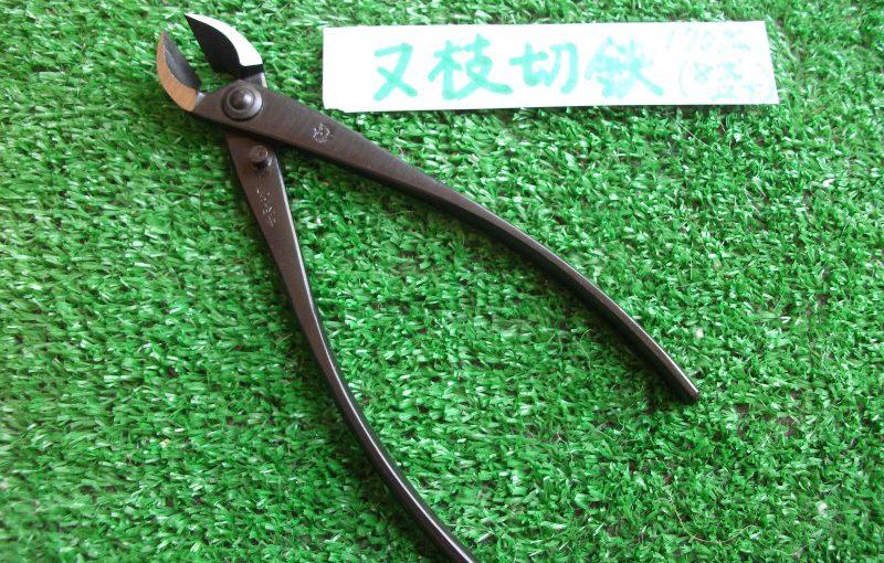又枝切り鋏(全長170mm)