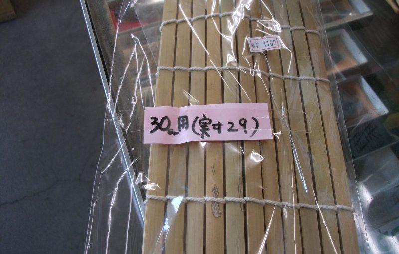 セイロ用 竹す(30cm)