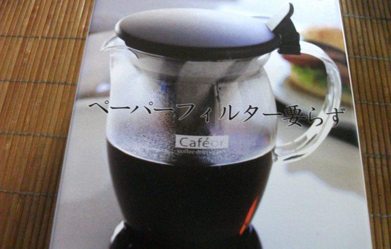 エコなコーヒーポット(ハリオ社製)