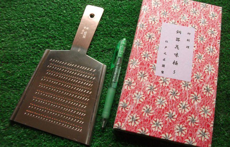 銅 おろし金(江戸職人)
