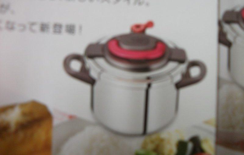 ティファール 圧力鍋(クリプソアーチ)6L