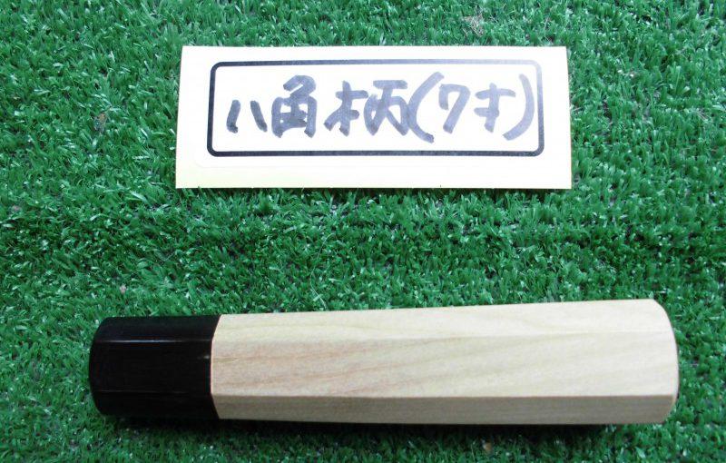 八角の柄(出刃210用)