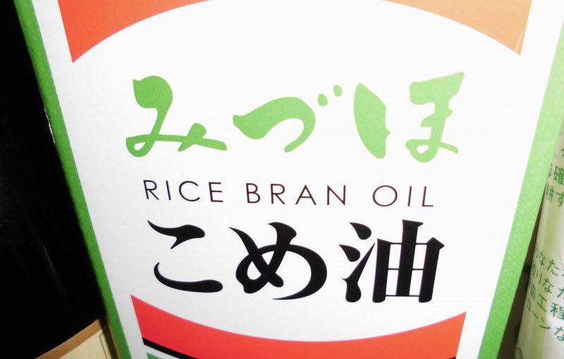 みづほ 米油(米サラダ油)1.5L