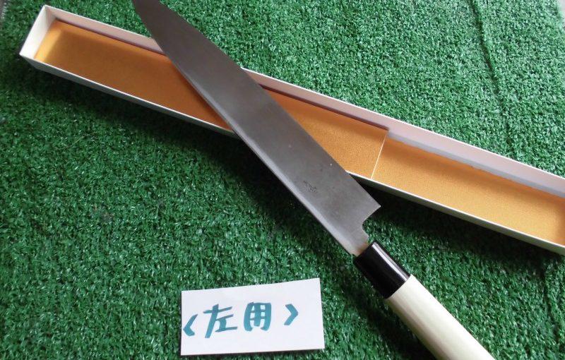 「柳刃包丁(左用)」240mm 青紙(青鋼)2号薄作り