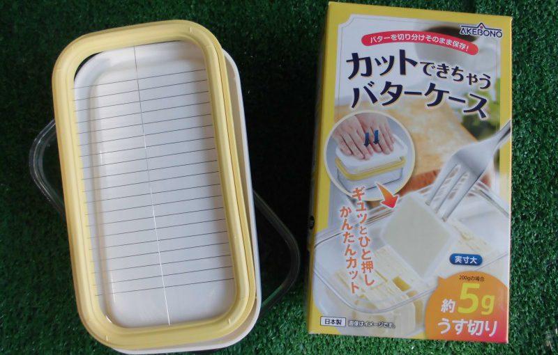 カッター付き バターケース