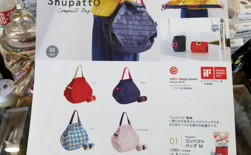 「シュパット」(M)マーナ社・エコバッグ