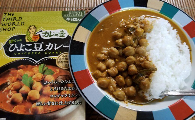 第三世界ショップ「ひよこ豆カレー」(レトルト)