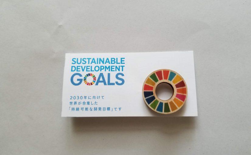 SDGsピンバッジ(木製)