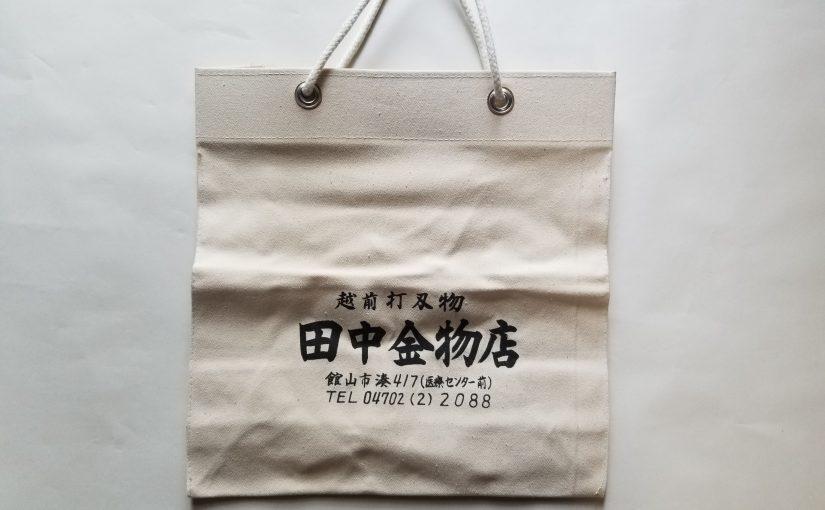 田中特製・道具袋(手提げタイプ)