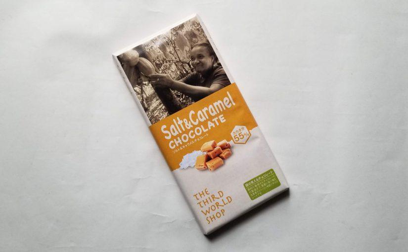 「ソルト&キャラメルチョコレート」カカオ55%