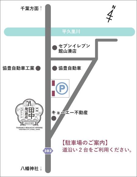 田中惣一商店 駐車場のご案内