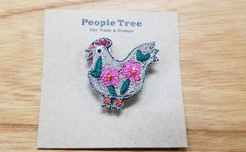 ピープルツリー「手刺繍バードブローチ」ニワトリ(茶)